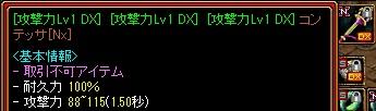 180804_02con2.jpg