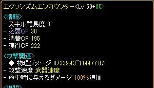 180804_03con-hyouki.jpg