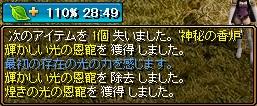 180806_01onchou.jpg