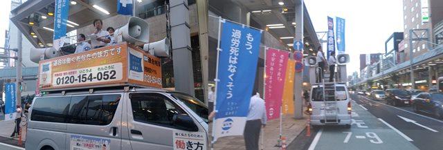 「教職員の働き方改革」「岐阜県最低賃金」をテーマに街宣を実施。