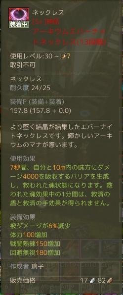 5月1日勇者ネックレス13段