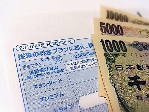 denryoku_jiyuka180912_07up.jpg
