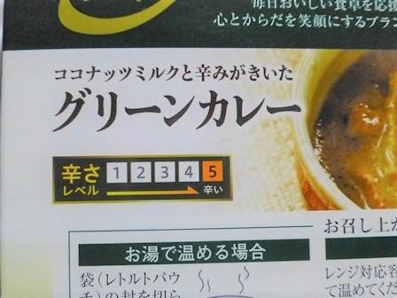糖質コントロールグリーンカレー7