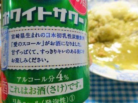 糖質コントロールグリーンカレー11