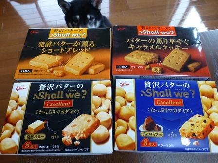 贅沢バターのShallwe1