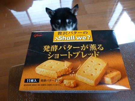 贅沢バターのShallwe2
