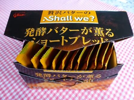 贅沢バターのShallwe3
