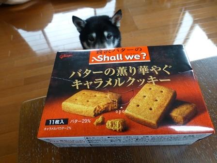 贅沢バターのShallwe7