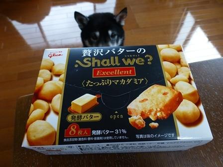 贅沢バターのShallwe12