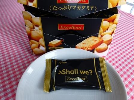 贅沢バターのShallwe15