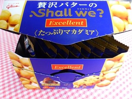 贅沢バターのShallwe18