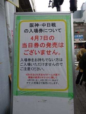 2018阪神中日3