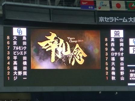 2018阪神中日62