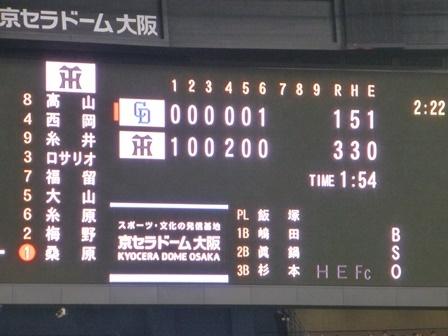 2018京セラドーム阪神4