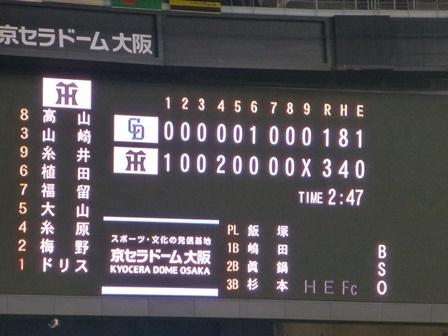 2018京セラドーム阪神55