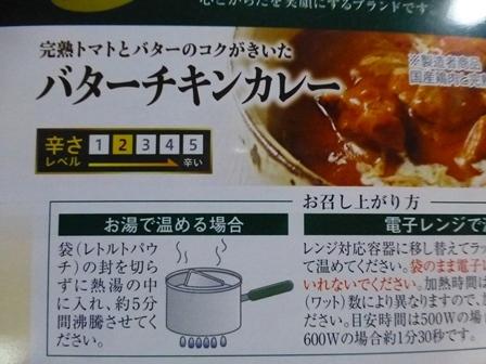 糖質コントロールバターチキンカレー7