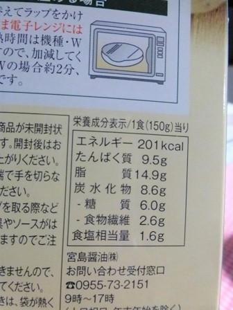 糖質コントロールバターチキンカレー9