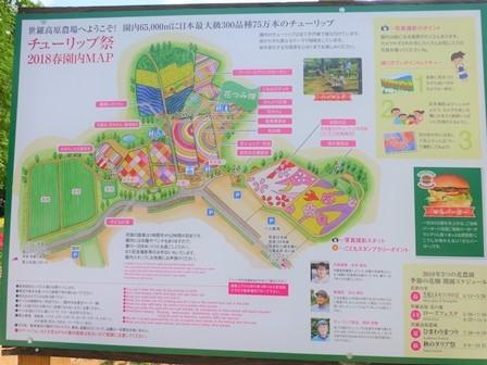 世羅高原農場 (1)