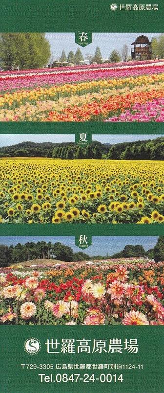 世羅高原農場 (3)