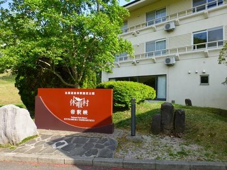 休暇村帝釈峡 (1)
