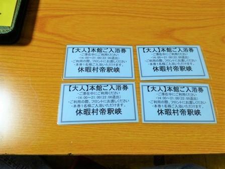 休暇村帝釈峡 (32)