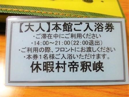休暇村帝釈峡 (33)