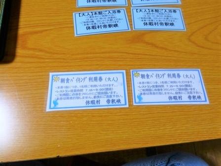 休暇村帝釈峡 (34)