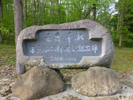 休暇村帝釈峡お散歩11