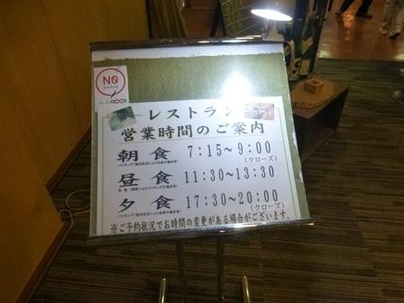 休暇村帝釈峡夕食 (12)
