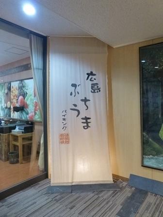 休暇村帝釈峡夕食 (13)