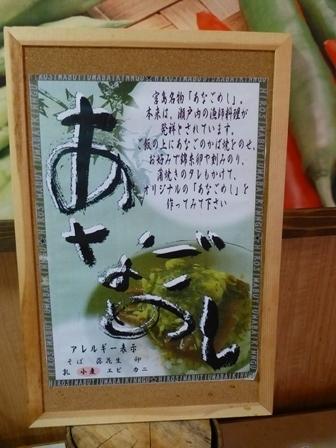 休暇村帝釈峡夕食 (51)