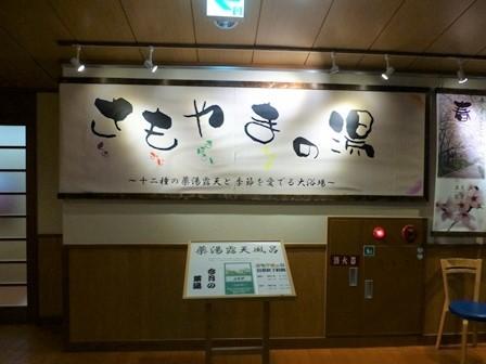 帝釈峡夕食18