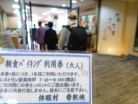 休暇村帝釈峡朝食 (7)