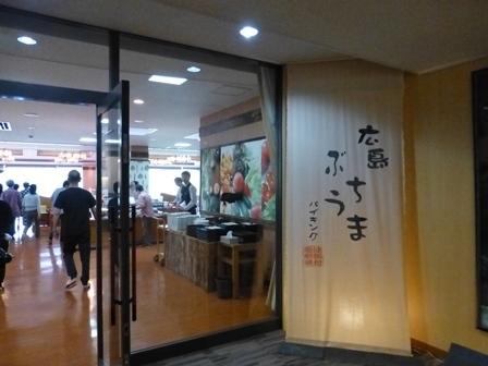 休暇村帝釈峡朝食 (8)