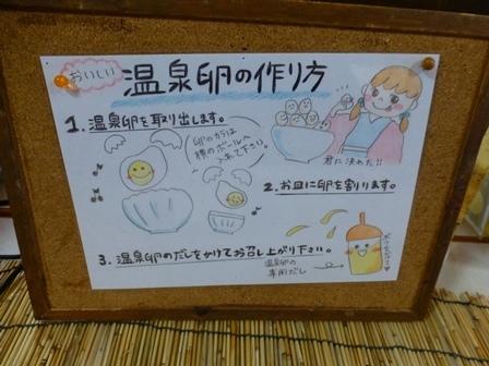 休暇村帝釈峡朝食 (17)