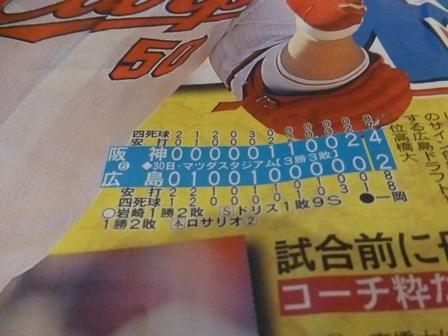 休暇村帝釈峡朝食 (51)