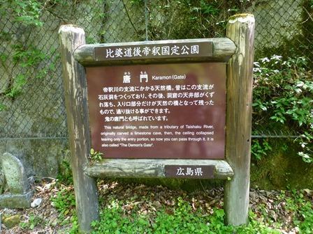 鬼の唐門3
