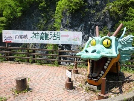 神龍湖遊覧船乗り場4