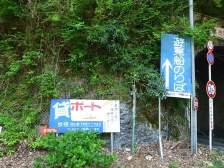 神龍湖遊覧船乗り場12