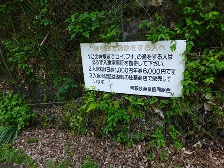 神龍湖遊覧船乗り場13