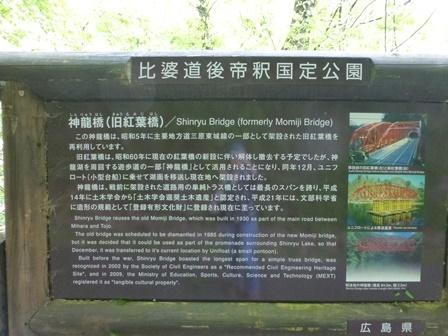 神龍湖櫻橋37