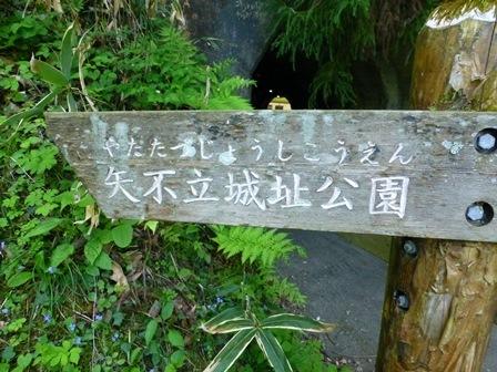 矢不立城址公園3