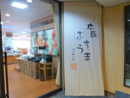 帝釈峡二泊目夕食 (4)