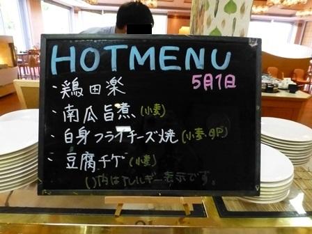 帝釈峡二泊目夕食 (13)