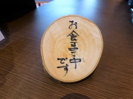 帝釈峡二泊目夕食 (27)