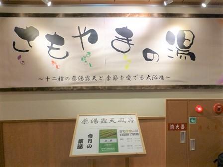 帝釈峡二泊目夕食 (33)