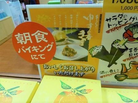 帝釈峡二泊目夕食 (45)