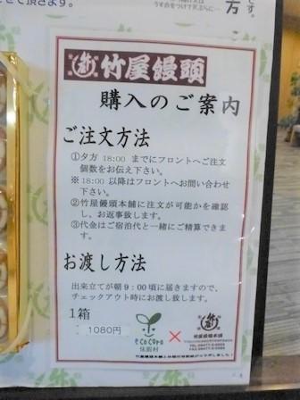帝釈峡二泊目夕食 (47)