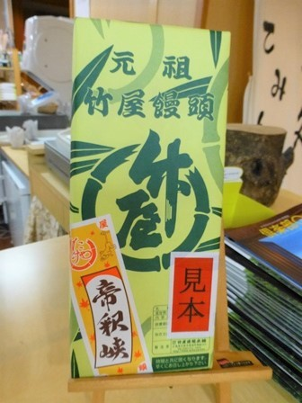 帝釈峡二泊目夕食 (48)