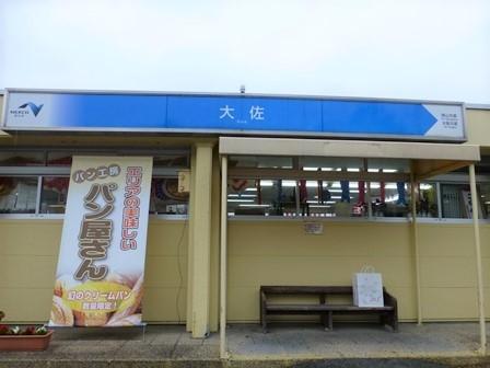 宝塚北SA (6)
